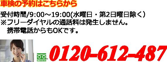 車検の予約はこちらから受付時間/9:00~19:00(水曜日・第2日曜日除く)※フリーダイヤルの通話料は発生しません。携帯電話からもOKです。