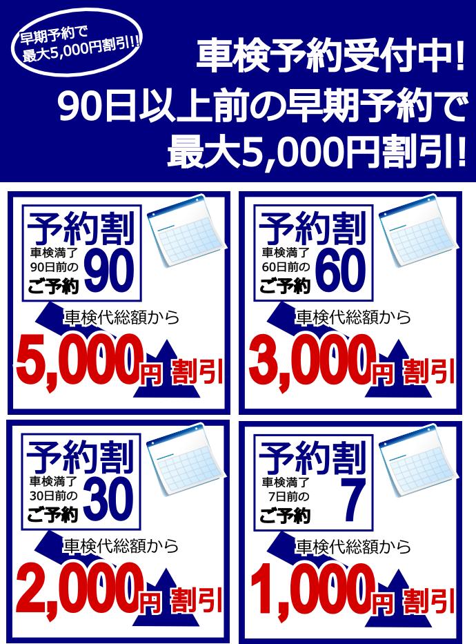 車検ご予約受付中!90日以上前の早期予約で最大5,000円割引
