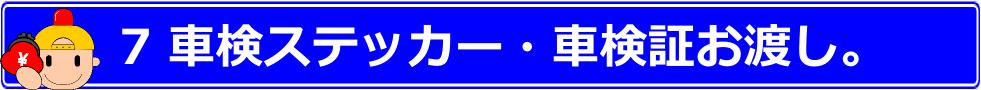 7車検ステッカー・車検証お渡し。