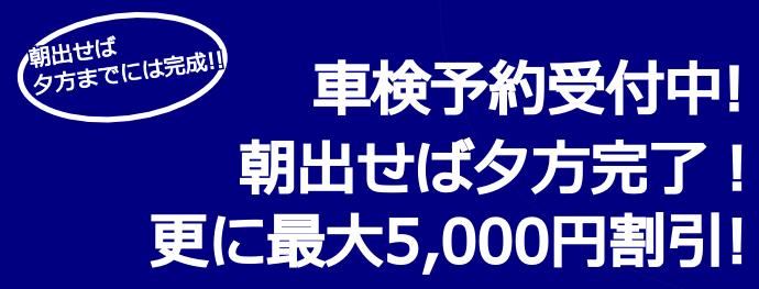 最短60分で完了!受付からお引き渡しまで最短60分で完了!更に5,000円割引!