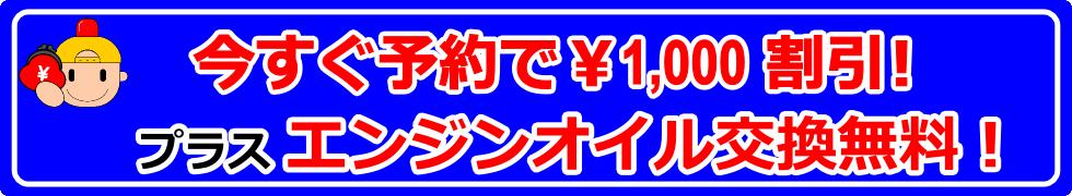 今すぐ予約で1000円割引プラスエンジンオイル交換無料