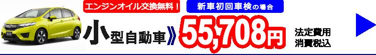 小型自動車55708円