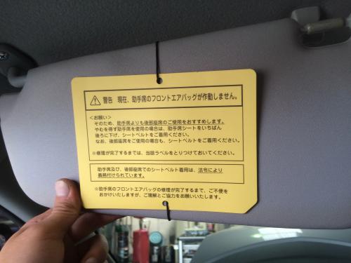 エアバックのリコール暫定作業警告ラベル取り付け