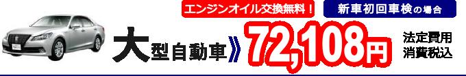 大型車72108円