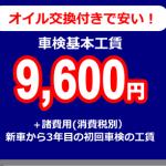 オイル交換付きで安い!車検基本工賃9600円