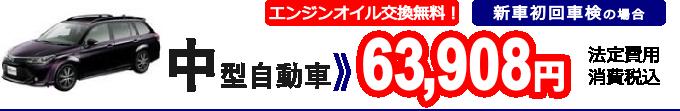 中型自動車63908円
