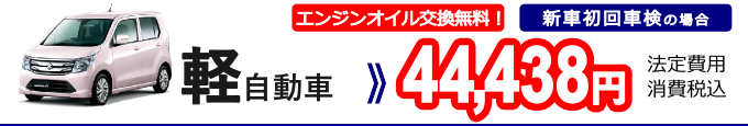 軽自動車44438円