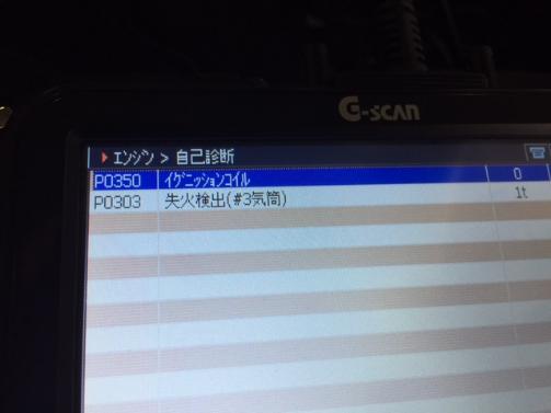 故障コード1
